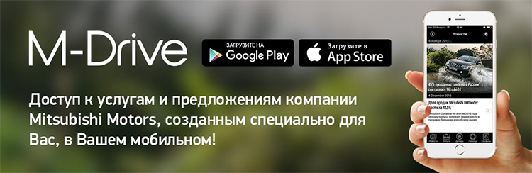 Mitsubishi Motors Россия открывает новый интернет сервис - M-Drive